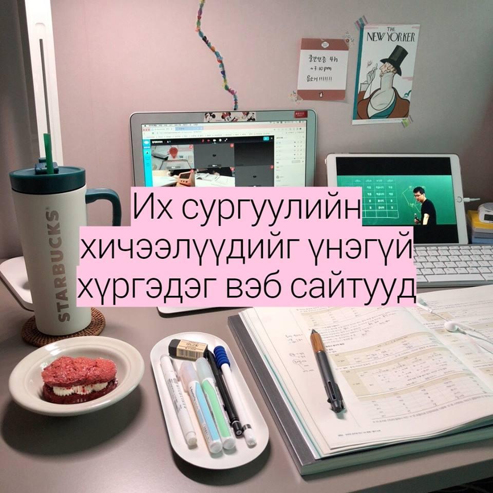 Их сургуулийн хичээлүүдийг үнэгүй хүргэдэг вэб сайтууд