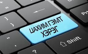 Утасны дугаараар нь цахим хаягийг нь хакерддаг бүлэг этгээдүүдийг шалгаж байна