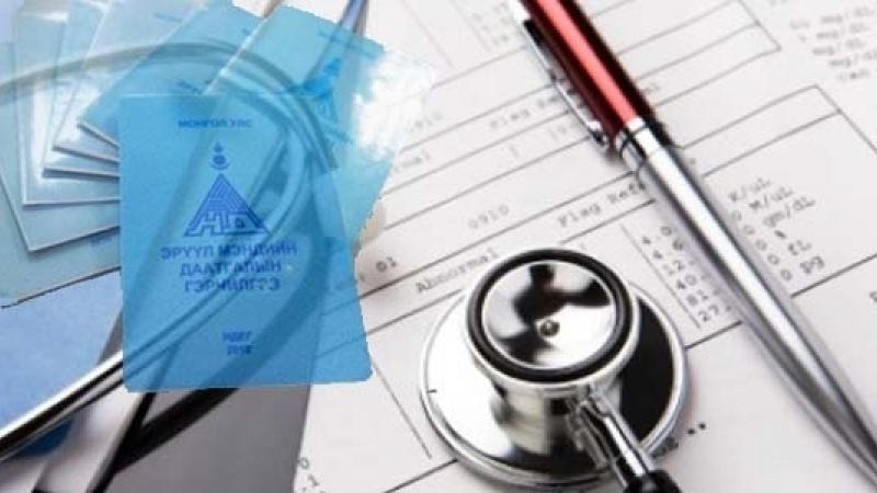 Эрүүл мэндийн даатгалын сангаас 407.6 тэрбум төгрөг зарцуулна
