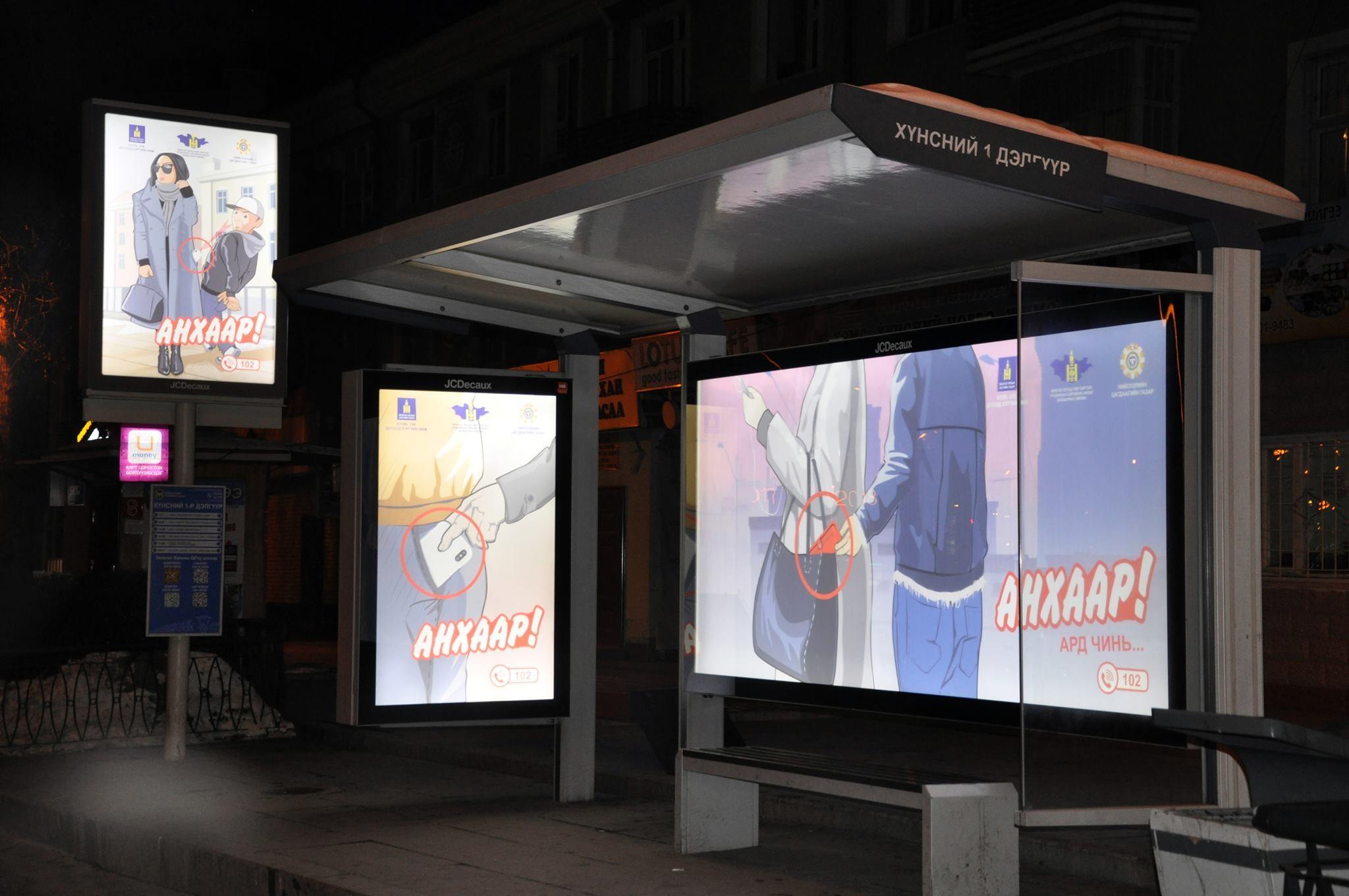 Автобусны буудал дээр удаан зогсвол торгоно