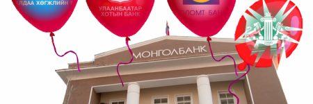 """Монголбанк арилжааны зарим банкийг """"эрхлүүлж"""", заримд нь """"хатуурхаж"""" байна"""