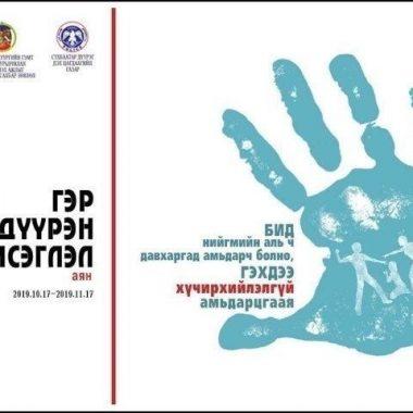 Гэр бүлийн хүчирхийлэл үйлддэг этгээдүүдийг нийгэмшүүлнэ