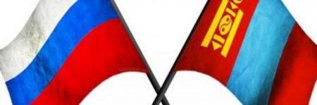"""""""Монгол-Оросын хамтарсан комиссын XVII хуралдаан"""" өнөөдөр болно"""