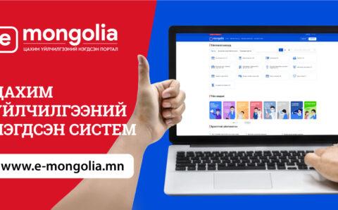 """Энэ онд багтаан төрийн 592 үйлчилгээг """"e-mongolia.mn"""" цахимаар үзүүлнэ"""
