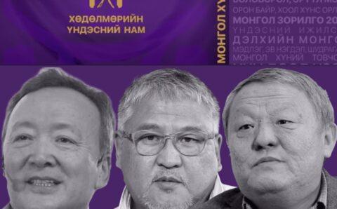 ТАНИЛЦ: ХҮН-ын ерөнхийлөгчийн сонгуулийн дотоод сунгаанд өрсөлдөх кандидатууд