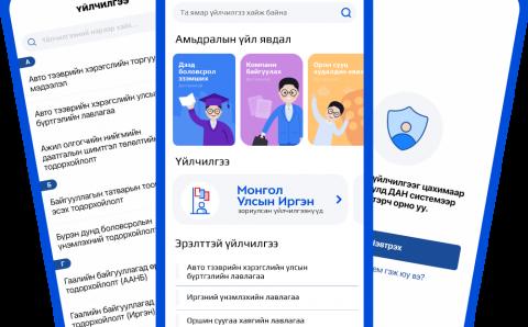 """""""E-Mongolia"""" системээр дамжуулан торгуулиа цахимаар төлөх боломжтой боллоо"""